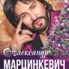 Александр Марцинкевич и его Кабриолет