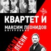 Квартет И и Максим Леонидов