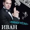 """Концерт И.Ожогина """"КИНОГРЕЗЫ"""""""