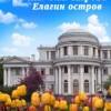 Посещение ЦПКиО им. С.М. Кирова