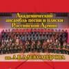 Ансамбль им. А.В. Александрова