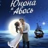 """Рок опера """"Юнона и Авось"""""""