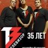 """ТЕЛЕВИЗОР - ЮБИЛЕЙНЫЙ КОНЦЕРТ """"ОПЯТЬ 35!"""""""