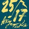 """Группа """"25/17"""""""