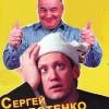 С.Дроботенко и И.Маменко