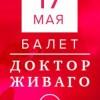 Национальный балет Словении