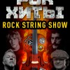 Rock String Show: рок-хиты всех времён