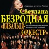 Светлана Безродная и Вивальди оркестр. Брызги шампанского