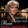Нина Мещанинова. Вечер романса