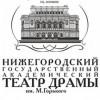 Гастроли Нижегородского академического театра драмы им. М. Горького
