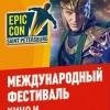 Фестиваль компьютерных игр EpicCon 2018