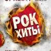 Рок-Хиты. Симфонический оркестр и солисты оперных театров Санкт-Петербурга
