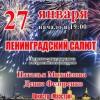 Ленинградский салют