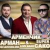 Армянский концерт. Арменчик, Арман Оганнесян, Супер Сако