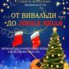 """Концерт """"От Вивальди до Jingle bells: Времена года и новогодние хиты"""""""