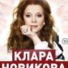Клара Новикова в Санкт-Петербурге