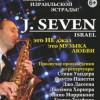 J.Seven Концерт романтической саксофонной музыки, это не джаз, это музыка любви
