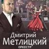 Дмитрий Метлицкий Оркестр & Венский шоу Балет