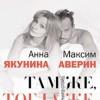 """Спектакль """"Там же, тогда же"""" Премьера! (М.Аверин и А.Якунина)"""