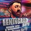 LENINGRAD party - лучшие хиты в исполнении BARNEY BARFLY