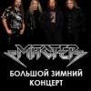 МАСТЕР - Большой зимний концерт