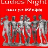 Ladies Night. Только для женщин. Версия 2002