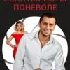"""Спектакль """"Авантюристы поневоле"""""""