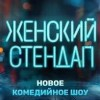 Шоу Женский Стендап