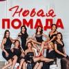 """Музыкальный спектакль """"Новая помада"""""""