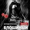 """BILLY's band. ПРЕМЬЕРА. Антидепрессивный мюзикл """"Блошиный рынок"""""""