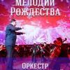 """Концерт """"Волшебные мелодии Рождества"""""""