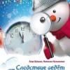 """Мюзикл для детей и взрослых """"Следствие ведет Снеговик  или Дело №2019"""""""