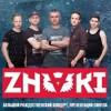 ZNAKI - Большой рождественский концерт