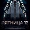 Органный концерт «Пятница 13»