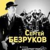 Сергей Безруков и группа Krёstniy Papa