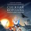 Снежная королева (Театр Алеко)