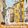 Португальское фаду в России