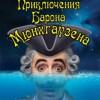 """Мюзикл """"Приключения Барона Мюнхгаузена"""""""
