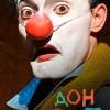 Дон Кихот. Клоунада (Малый театр кукол)
