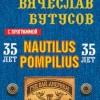 ВЯЧЕСЛАВ БУТУСОВ с программой NAUTILUS POMPILIUS - 35 лет