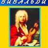 Антонио Вивальди. Концерт-монография