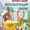 """Посещение веревочного парка """"ВЫСОТНЫЙ ГОРОД"""""""