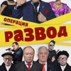 """Спектакль """"Операция """"Развод""""."""