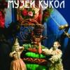 Посещение Петербургского музея кукол