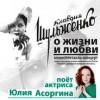 Клавдия Шульженко. О жизни и любви