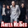 Ангел НеБес - презентация нового альбома