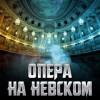 Опера на Невском
