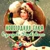"""Новогодняя елка в усадьбе Державина, сказка """"Новогоднее колдовство"""""""