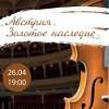 """Симфонический концерт """"Австрия. Золотое наследие"""""""