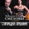 """Вениамин и Алика Смеховы """"Старомодное признание"""""""